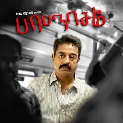 Papanasam Still